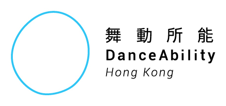 香港舞動所能 DanceAbility Hong Kong